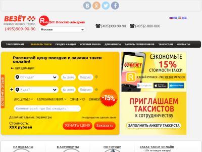 Так выглядит сайт такси Везет