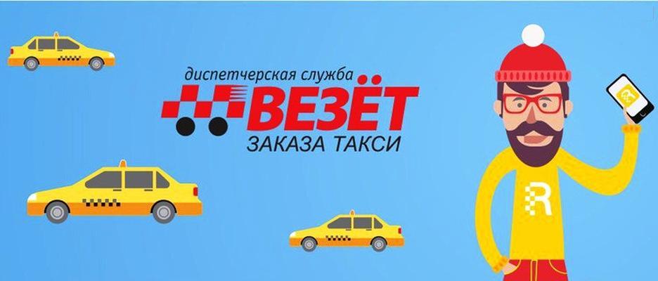 Баланс Такси Везёт