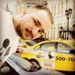 Фото таксиста