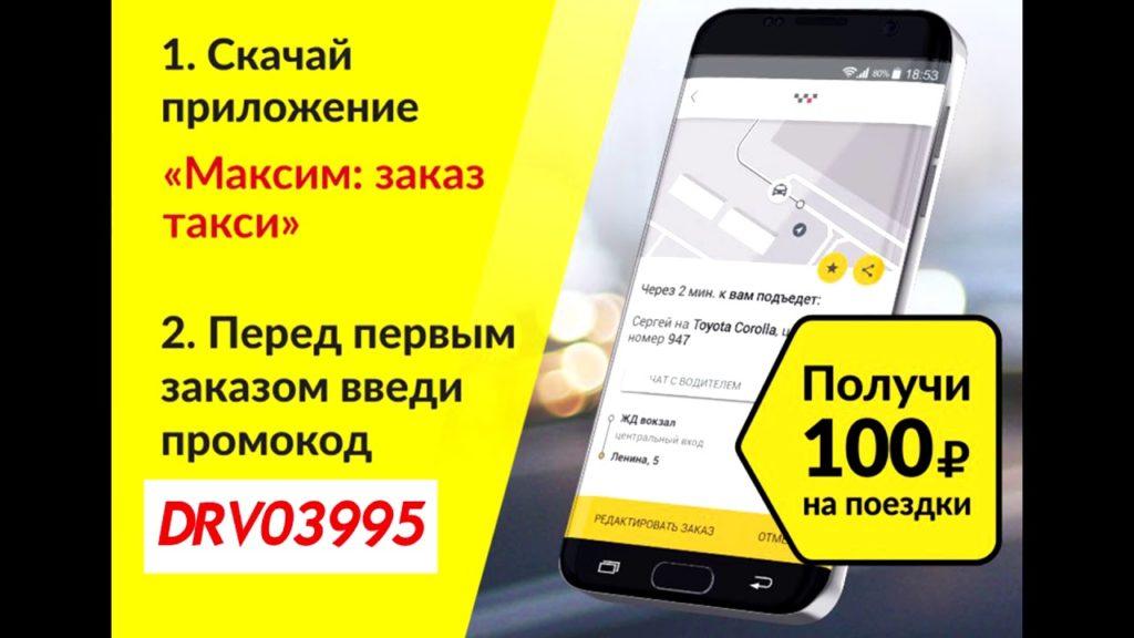 Как бесплатно ездить на такси