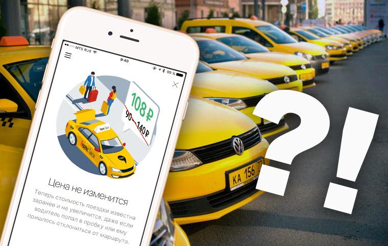 Какое такси самое выгодное