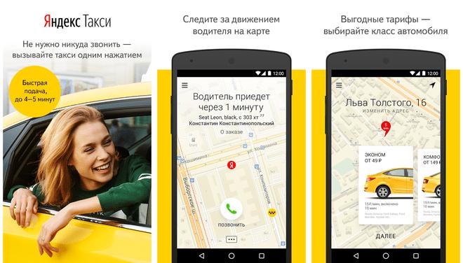 Приложение службы «Яндекс.Такси»