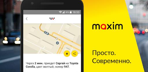 Приложение службы Максим