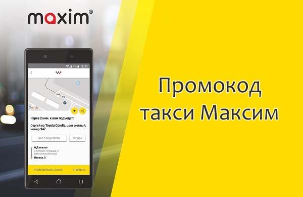 Промокод для такси Максим