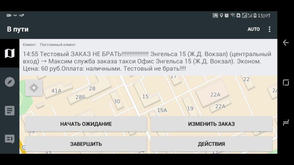 Сервисы навигации в Taxsee Driver