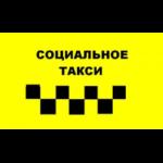 Социальное такси, логотип