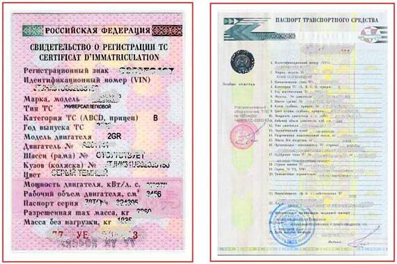Свидетельство о прохождении транспортным средством регистрации