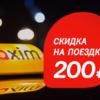 Инструкция по использованию промокода в такси Максим, о других способах получения скидок