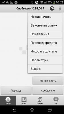 Такси Максим Завершить смену