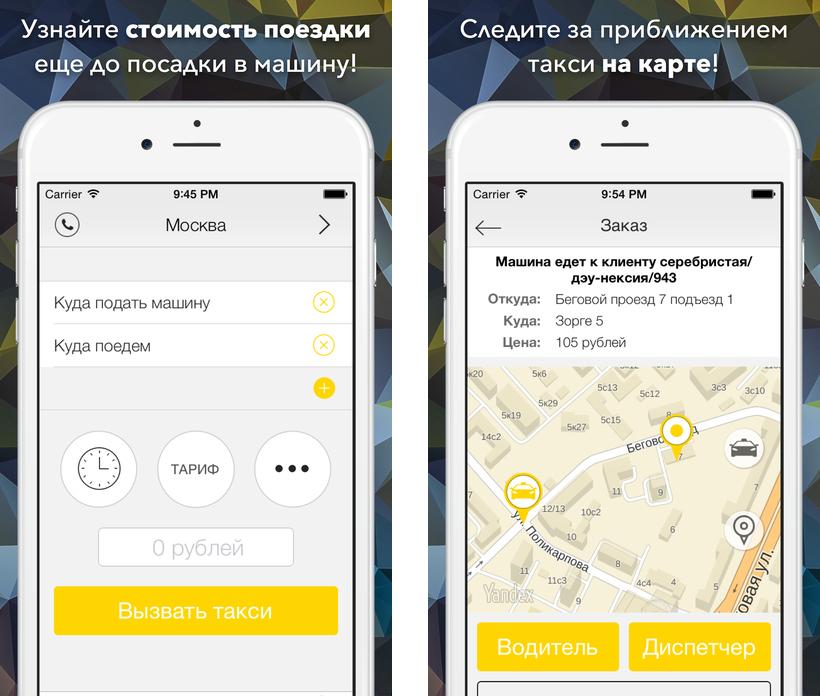 Такси Везет приложение на Айфон