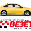 Основные способы пополнение баланса Такси Везёт: для пассажиров, водителей