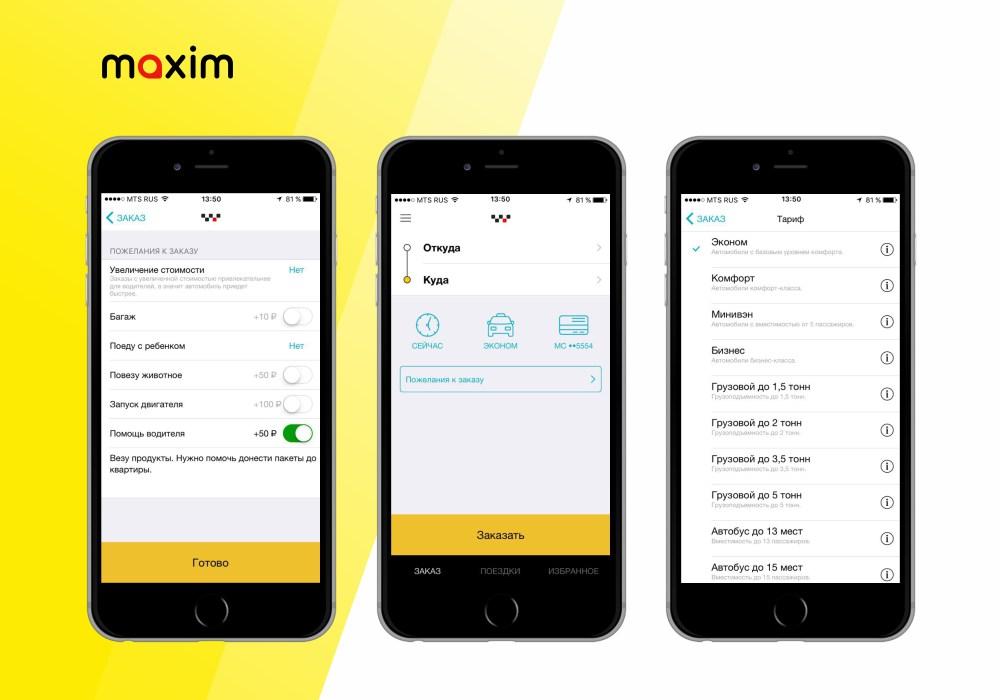 Вызвать такси Максим через приложение