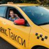 Партнёрерство с Яндекс Такси: условия, важные нюансы
